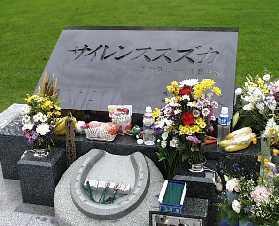 SSuzuka_ohaka_990720_4