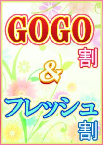 GOGO割&フレッシュ割
