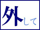 地域限定!★65分⇒12,000円!